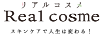 Real cosme リアルコスメ